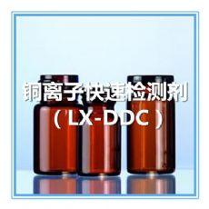铜离子快速检测,铜离子检测试剂,绿轩/LX-DDC