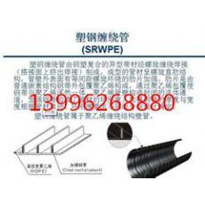 聚乙烯HDPE塑钢缠绕管