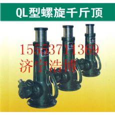 QL螺旋千斤顶-质量嗷嗷里