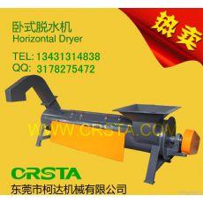塑料片料脱水机_塑料粒脱水机/脱水机专业生产