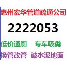 惠州宏华专业通厕所 清洁各种淤泥 垃圾