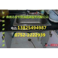 惠州宏华专业疏通下水道 马桶 地漏 水管维修阀门水龙头