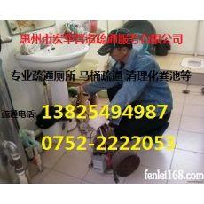 惠州宏华专业疏通厕所 疏通马桶 疏通沟渠