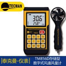 泰克曼TM856 数字式风速风量计特价供应