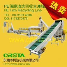 【破碎清洗专业LDPE设备】LDPE薄膜破碎清洗生产线