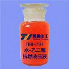 恒鑫THIF-707水-乙二醇抗燃液压液报价(国标)