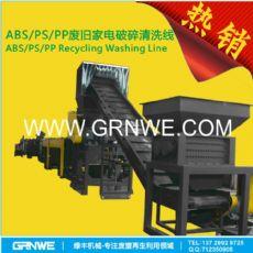 PP/PE薄膜清洗破碎清洗线  PP、PE 废旧薄膜清洗回收生产线