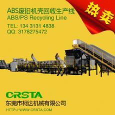 家电处壳处理机械设备_东莞柯达ABS家电外壳回收处理机械价格