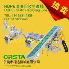 【东莞HDPE硬料回收生产线】柯达HDPE牛奶瓶回收清洗造粒