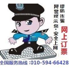 南京站动车票退票服务电话+动车票电话改签服务