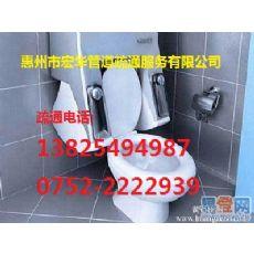 惠州宏华专业疏通厕所 马桶 厨房下水道