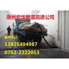 惠州宏华专业抽化粪池抽油池