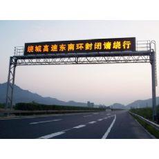 门架式可变信息标志led显示屏 P16双色户外交通诱导屏