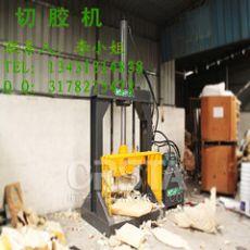 中国柯达塑料再生胶头切胶机 单刀优质钢材制造