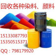 回收化工染料15133087793