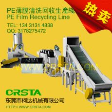 自动生产流水线_LDPE薄膜回收破碎清洗生产流水线