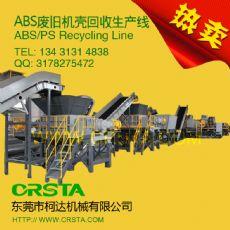机壳回收破碎清洗生产线,ABS机壳生产线