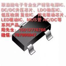 5V稳压IC5V稳压芯片