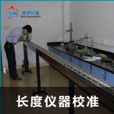频率测量仪校准找上海英菲计量设备检测公司法定授权CNAS认可