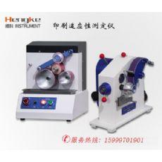 东莞恒科HK-IGT350纸张印刷适应性检测仪批发零售