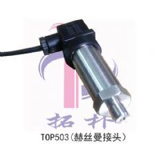 广州工业型压力变送器、传感器、法兰连接高温型传感器
