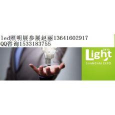 2016上海照明展(LED2016)