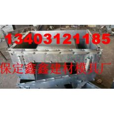 流水槽钢模具尺寸 流水槽钢模具