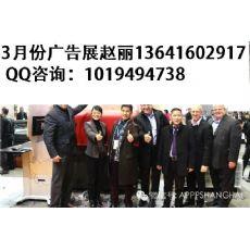 中国上海广告材料展2016(上海广告印刷耗材展(2016)