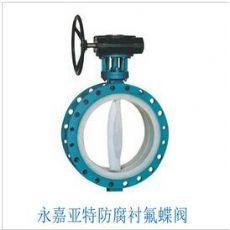永嘉最好的衬氟蝶阀生产厂家亚特专业供应蜗轮对夹衬氟蝶阀直销