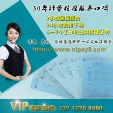 深圳龙岗计量校准,宝安计量校准行业一切尽在博罗计量所