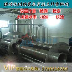 深圳市宝安仪器校准,博罗计量所价格最优惠,服务最真诚