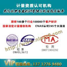 东莞企石仪器维修计量仪器校正,博罗计量实验室技术权威