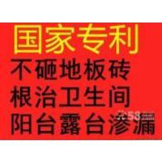 卫生间不砸砖防水材料陕西安卫生间漏水不砸砖防水维修