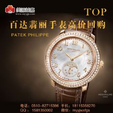 无锡百达翡丽PP手表回收服务