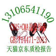 水上玩具出口欧洲CE认证EN15649标准报告/果蔬解毒机京东天猫商城质检报告找陈丽珠