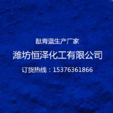 酞青蓝BGS