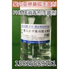 聚六亚甲基双胍盐酸盐杀菌剂 PHMB杀菌防腐剂
