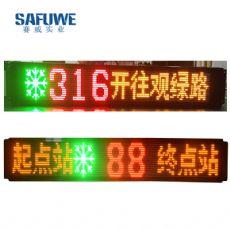 供应赛威实业LED显示屏生产厂家 专注公交车LED显示屏 车载LED屏