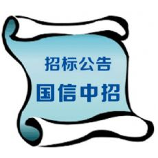 北京电影学院怀柔新校区一期工程一标段招标公告