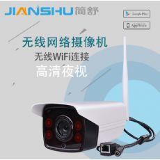 金安科技 室外摄像机红外摄像头高清网络摄像头无线网络监控摄像头GS-I820