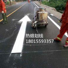 道路热熔划线