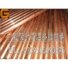 c18200铬锆铜棒 进口铬锆铜棒导热