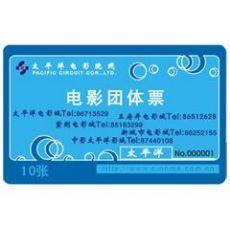 制卡制造公司|四川哪里可以买到价位合理的RFID卡