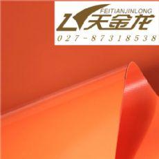 0.9mm 橘色船布