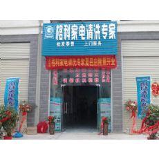 哈尔滨市家电清洗加盟,家电清洗设备,家电清洗技术加盟