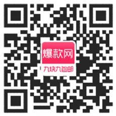 9.9元全国包邮口水巾_9.9元全国包邮生活家电