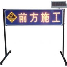 太阳能前方施工标志、太阳能交通标志
