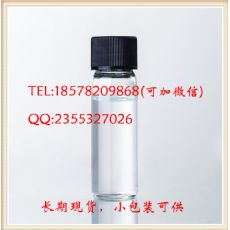 γ-丁内酯GBL/CAS 96-48-0 现货99.5%