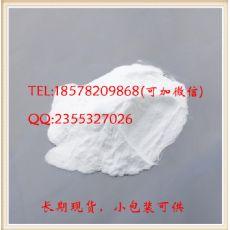 2-甲基咪唑/693-98-1 现货小包装价优