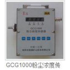 甘肃厂家直销陕西西腾矿用GCG1000粉尘浓度传感器